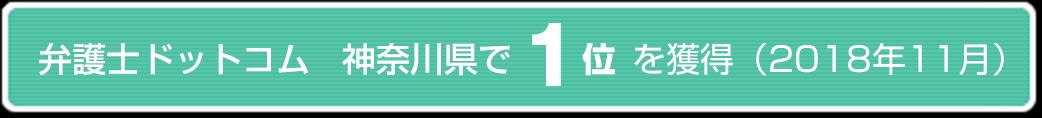 弁護士ドットコム神奈川県で1位を獲得(2018年11月)